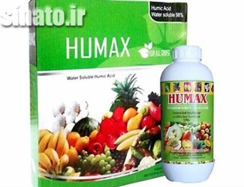 اسید هیومیک آمریکایی | کود هیومکس Humax